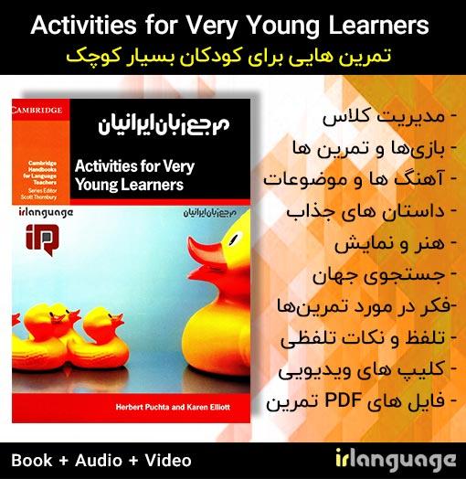 دانلود کتاب تمرین های متنوع برای کودکان