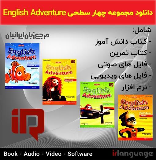 دانلود سری کتاب های New English Adventure
