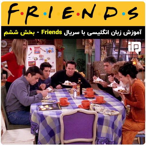 آموزش زبان انگلیسی با سریال فرندز English with Friends بخش ششم