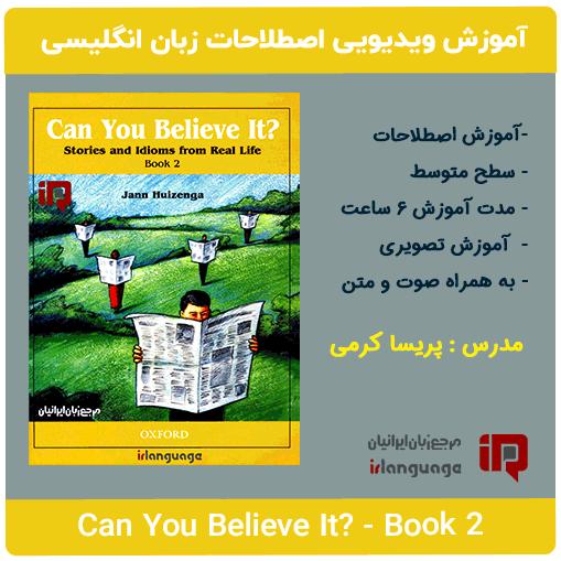 مجموعه ویدیویی آموزش کتاب دوم  Can You Believe It - Book 2 مدرس پریسا کرمی