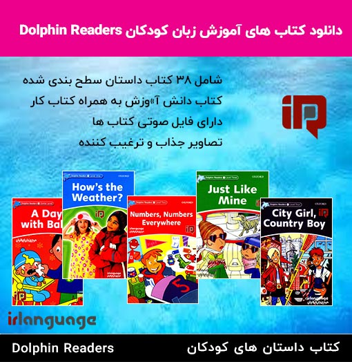دانلود مجموعه کتاب داستان های دولفین ریدرز Dilphin Readers