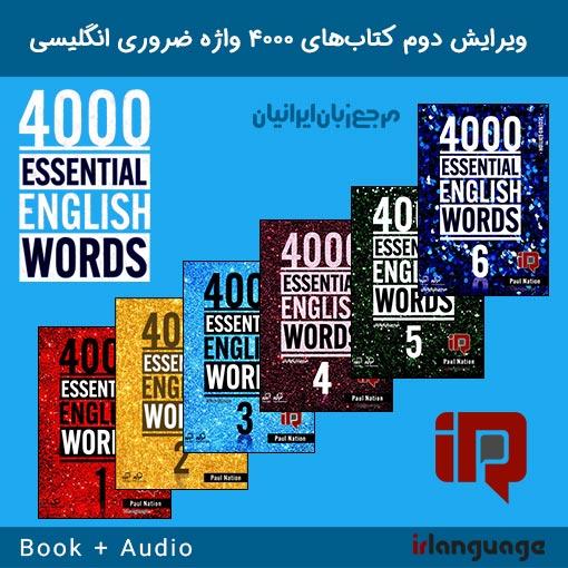 ویرایش دوم کتاب های 4000 واژه ضروری زبان انگلیسی