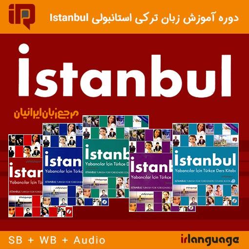 سری کتاب های آموزش زبان ترکی استانبولی