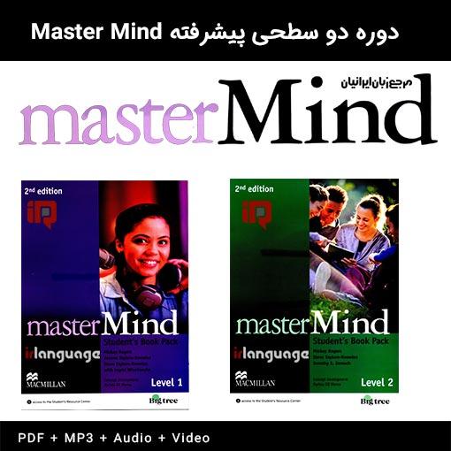 دانلود ویرایش دوم کتاب های Masrer Mind