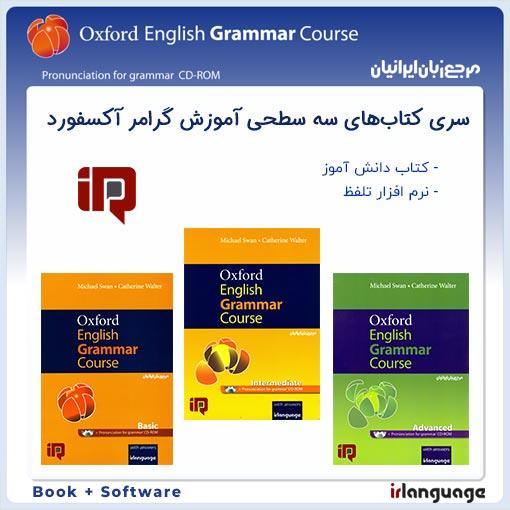 دانلود کتاب های سه سطحی آموزش گرامر آکسفورد