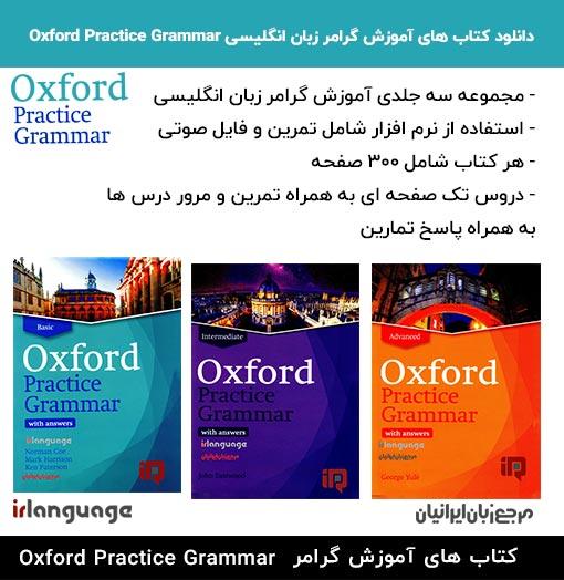 دانلود مجموعه کتاب Oxford Practice Grammar