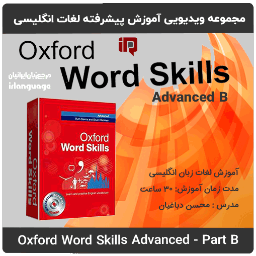 آموزش ویدیویی کتاب آکسفورد ورد اسکیلز سطح پیشرفته Oxford Word SkillsAdvanced