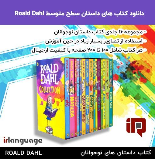دانلود مجموعه کتاب داستان های Roald Dah